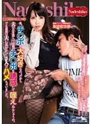 [NATR-428] 誘惑ミセスの男喰い 3 友田彩也香