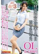 [JBS-019] 働くオンナ3 Vol.15