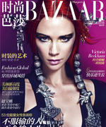 The Official Covers of Magazines, Books, Singles, Albums .. Th_449291534_hbchinaMay2012_122_555lo