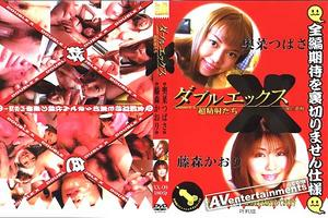 XX09: Double X Vol.9-Tsubasa Okuna,